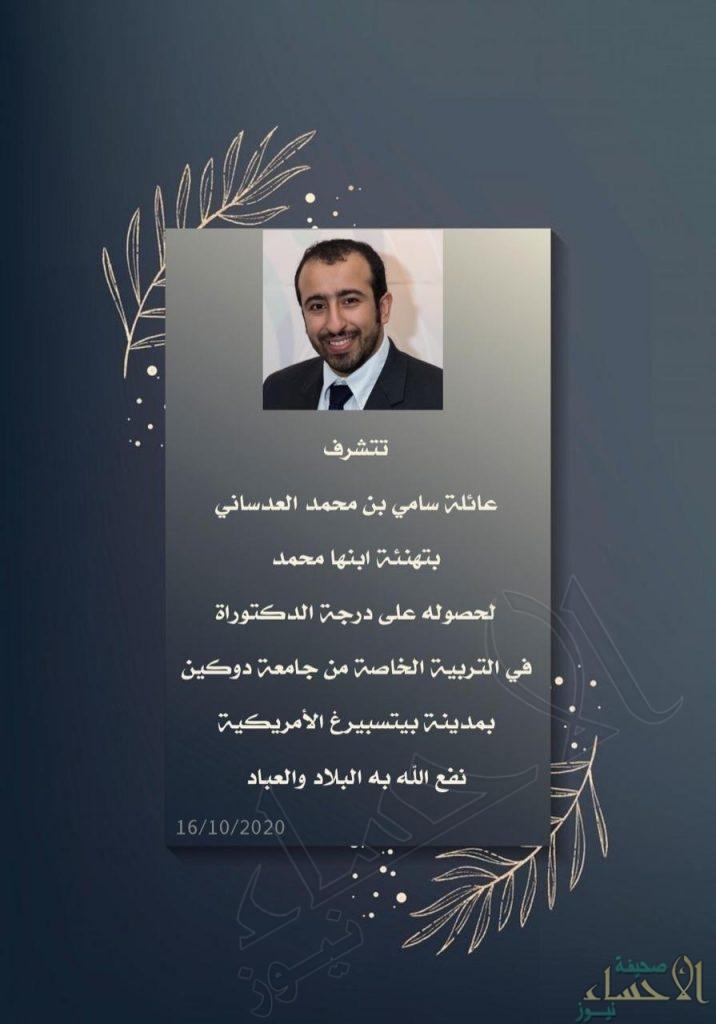 """الدكتوراه في التربية الخاصة لـ""""محمد العدساني"""" من الولايات المتحدة"""