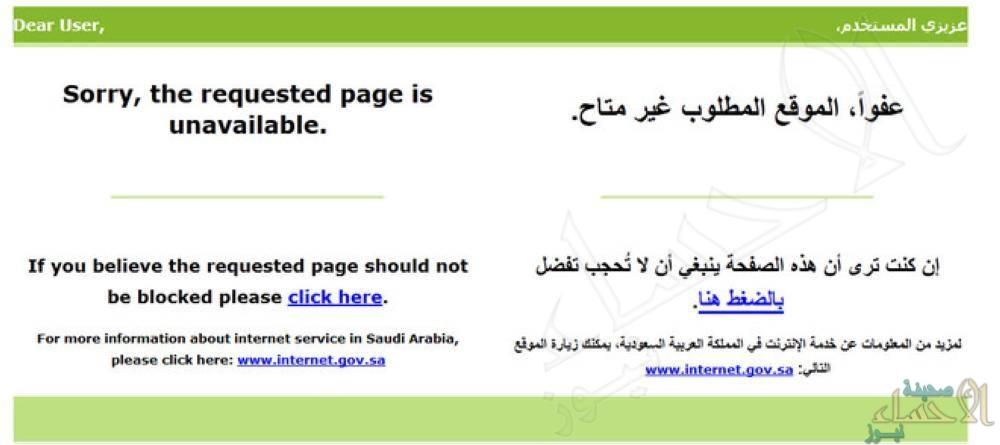 هيئة الاتصالات: أكثر من 800 ألف طلب حجب لروابط إنترنت مخالفة خلال العام الماضي