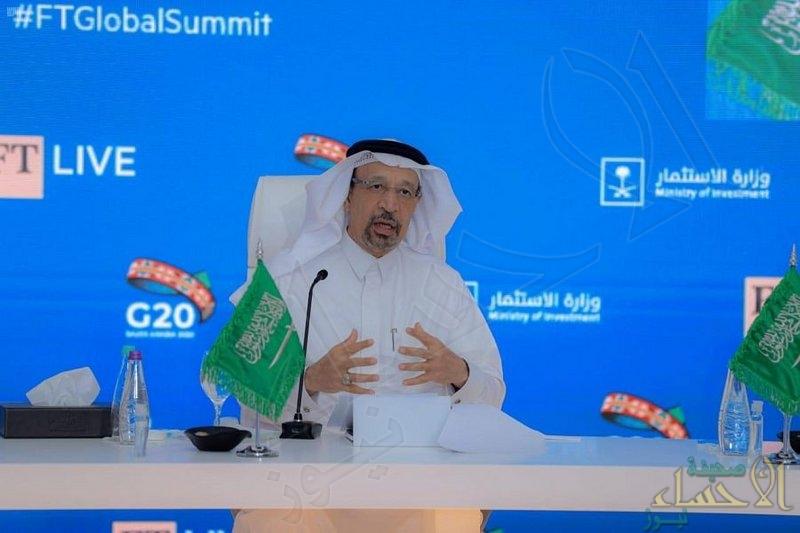 وزير الاستثمار: اقتصاد المملكة أثبت مرونته العالية خلال جائحة كورونا