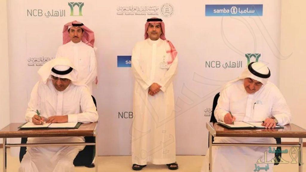 البنك الأهلي التجاري يوقع اتفاقية اندماج ملزمة مع مجموعة سامبا