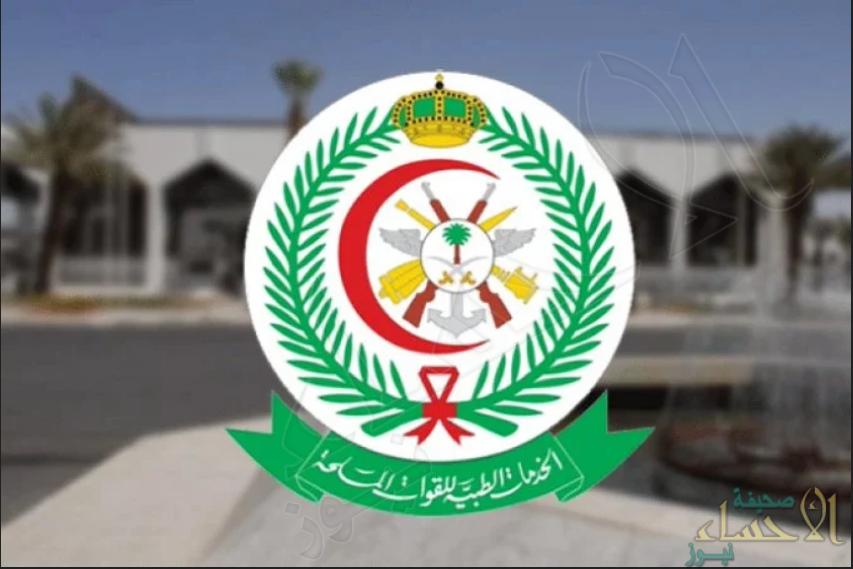 36 وظيفة صحية شاغرة للجنسين في مستشفيات القوات المسلحة