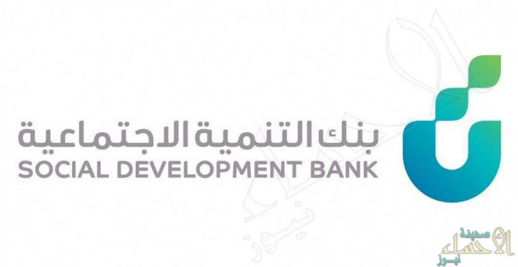 """""""بنك التنمية الاجتماعي"""" يوضح الآلية المتبعة عند تعثر العميل في سداد التزاماته"""