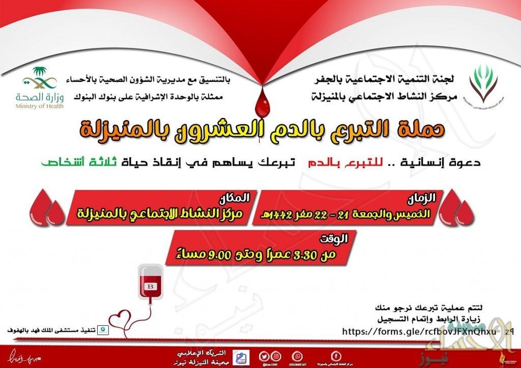 حملة للتبرع بالدم بمركز النشاط الاجتماعي بالمنيزلة