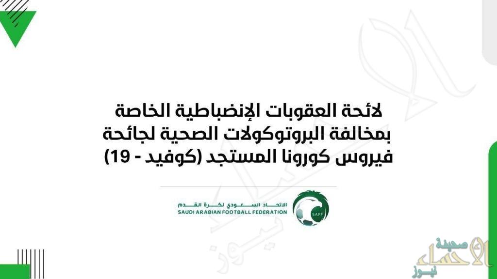 الاتحاد السعودي يعتمد لائحة العقوبات الإنضباطية الخاصة بمخالفة البروتوكولات الصحية