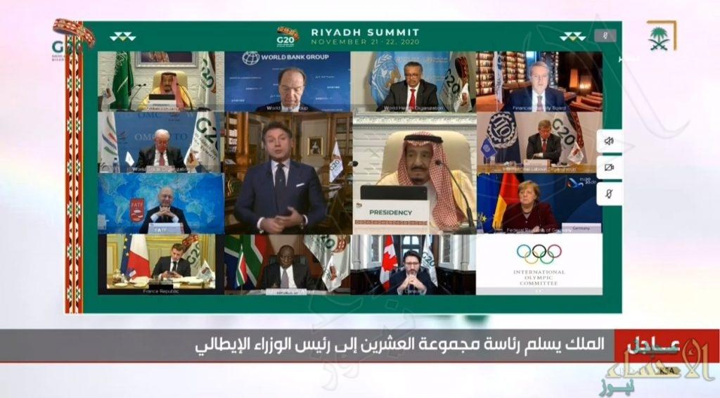 قمة قادة دول مجموعة العشرين برئاسة خادم الحرمين الشريفين تختتم أعمالها