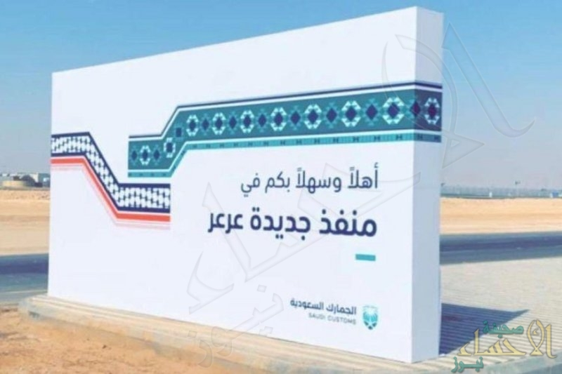 يختصر المسافة والزمن .. ما مزايا افتتاح منفذ عرعر للتجارة بين السعودية والعراق؟