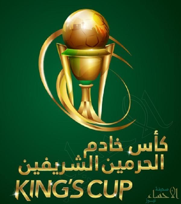 قرعة كأس الملك (2020-2021): اقتصار المشاركة على أندية دوري المحترفين ولايوجد تصنيفات