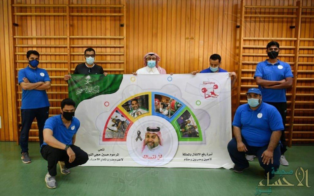 """""""لن ننساك"""" … لافتة لجنة البارالمبية السعودية وفاءًا لـ""""النويصر"""""""