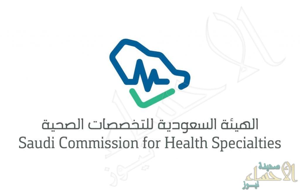 التخصصات الصحية تدعم القطاع الصحي بـ 250 مرمز طبي (إنفوجراف)