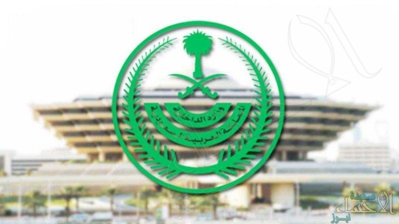 الداخلية: الإعلان لاحقًا عن موعد رفع القيود على مغادرة المواطنين للسعودية والسماح بفتح المنافذ