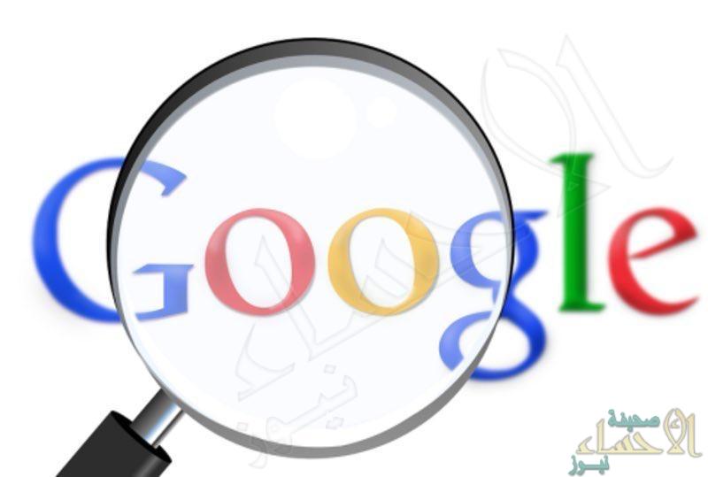 """عطل يضرب تطبيقات وخدمات """"Google"""""""