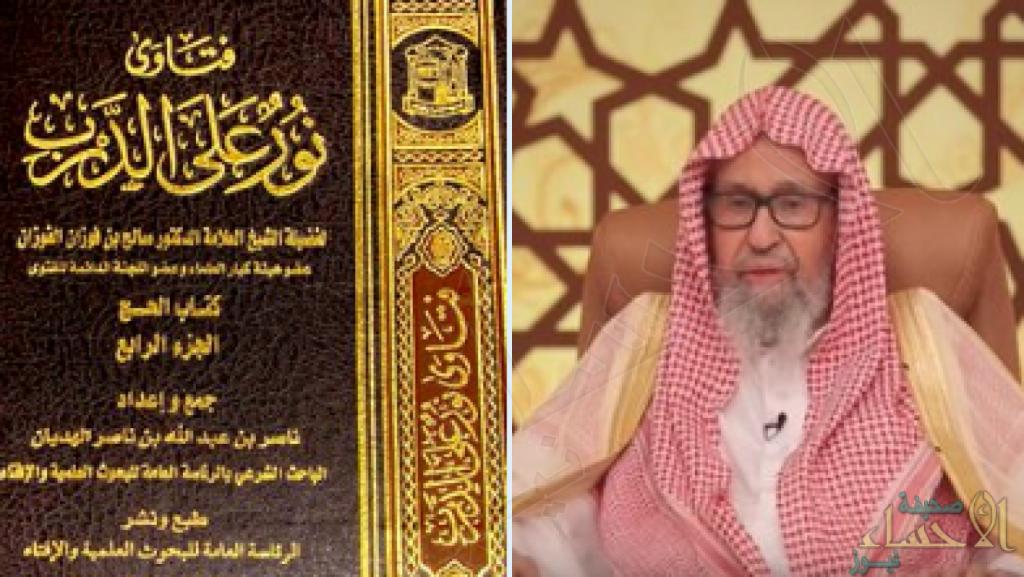 """""""الإفتاء"""" تصدر كتاب """"فتاوى نور على الدرب"""" للشيخ صالح الفوزان"""
