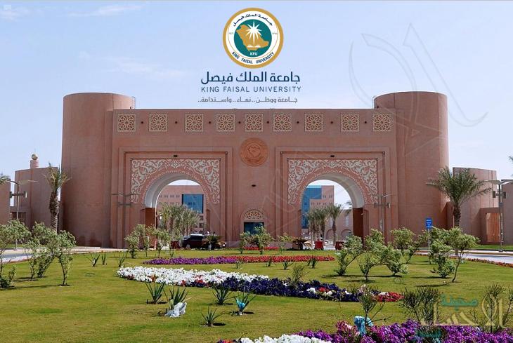 """بينها """"الملك فيصل"""" … """"10 جامعات سعودية"""" تحصد مراتب متقدمة عالمياً في تصنيف التايمز لـ 2021"""