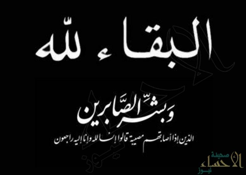 """""""عبدالله العجمي"""" في ذمة الله"""