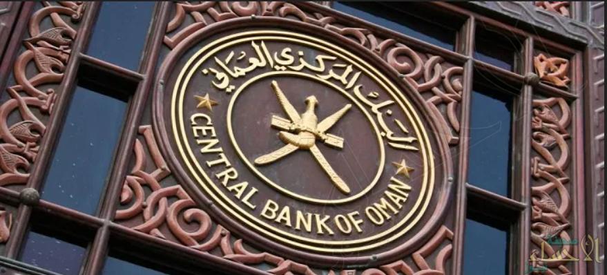 إنفوجراف … البنك المركزي العماني يطرح فئات عملة نقدية جديدة