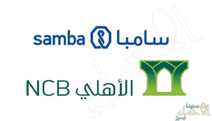 رسمياً.. اندماج مجموعة سامبا مع البنك الأهلي