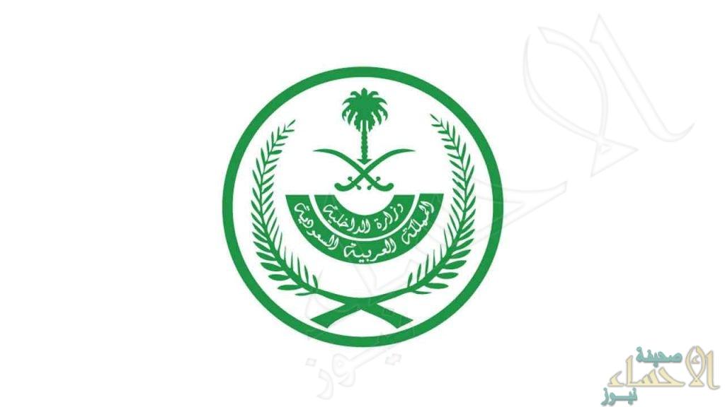 الداخلية: السماح للمواطنين بالسفر إلى خارج المملكة والعودة إليها ابتداءً من يوم الأربعاء الموافق 18 – 8 – 1442 هـ