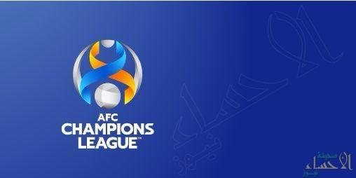 تعرّف على نتائج قرعة دوري أبطال آسيا 2021