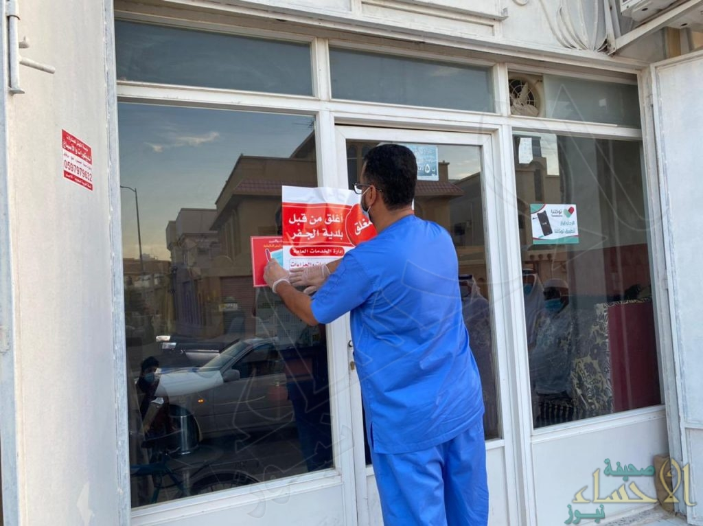 """في الأحساء … إغلاق 14 منشأة و رصد 506 مخالفة لـ""""البروتوكولات الاحترازية"""" (صور)"""