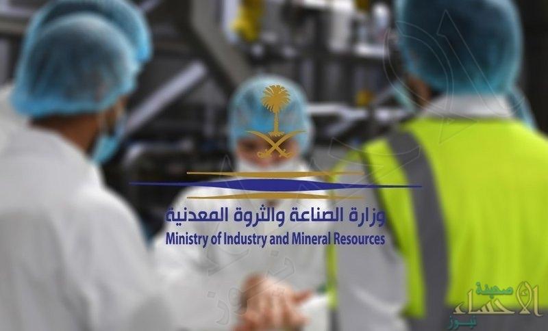 """""""وزارة الصناعة"""": 9853 منشأة صناعية قائمة وتحت الإنشاء في المملكة"""