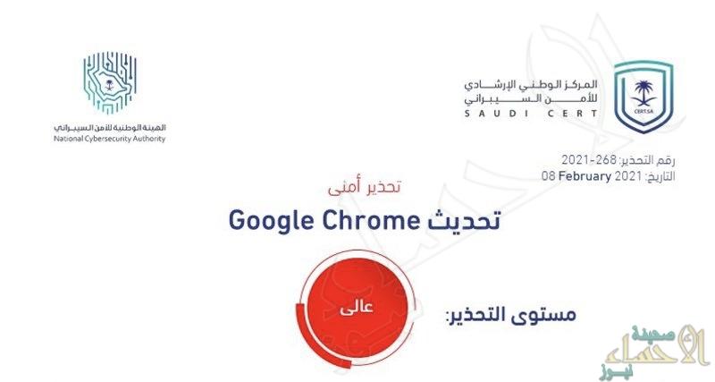 """""""الأمن السيبراني"""" يُصدر تحذيراً عالي الخطورة بخصوص تحديث أصدرته جوجل"""