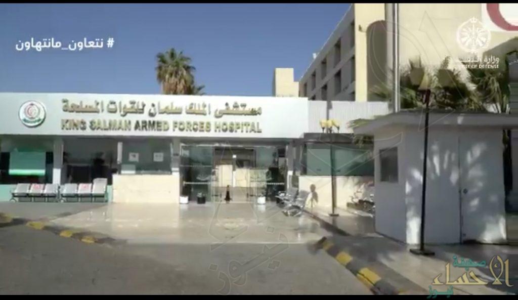 """فيديو … """"وزارة الدفاع"""" تُجهز 16 مركزًا وعيادة لتطعيم منسوبيها ضد """"كورونا"""""""