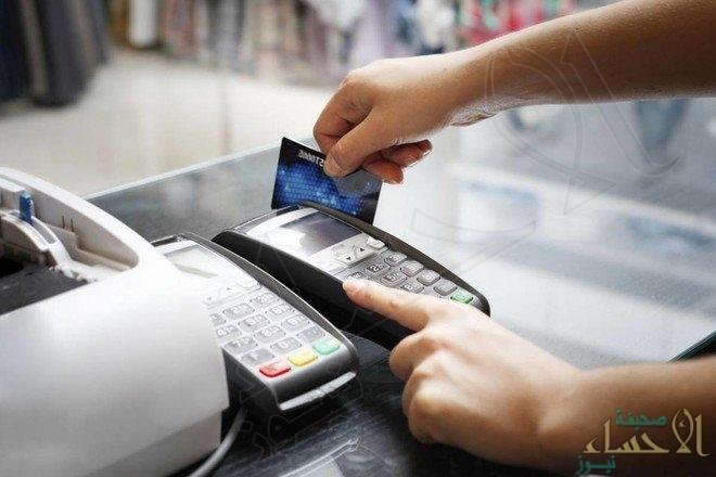 """بـ """"7.19"""" مليار ريال … تراجع إنفاق المستهلكين عبر نقاط البيع بالمملكة"""