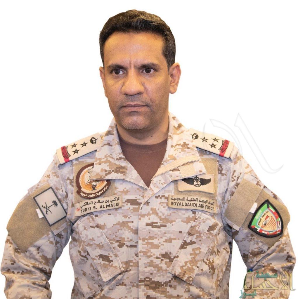 التحالف: اعتراض طائرة مسيرة مفخخة أطلقتها الميليشيا الحوثية تجاه المملكة
