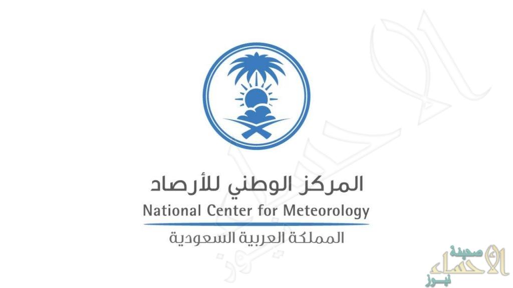 """""""الأرصاد"""": 4 أيام من التقلبات الجوية وهطول الأمطار على معظم مناطق المملكة"""