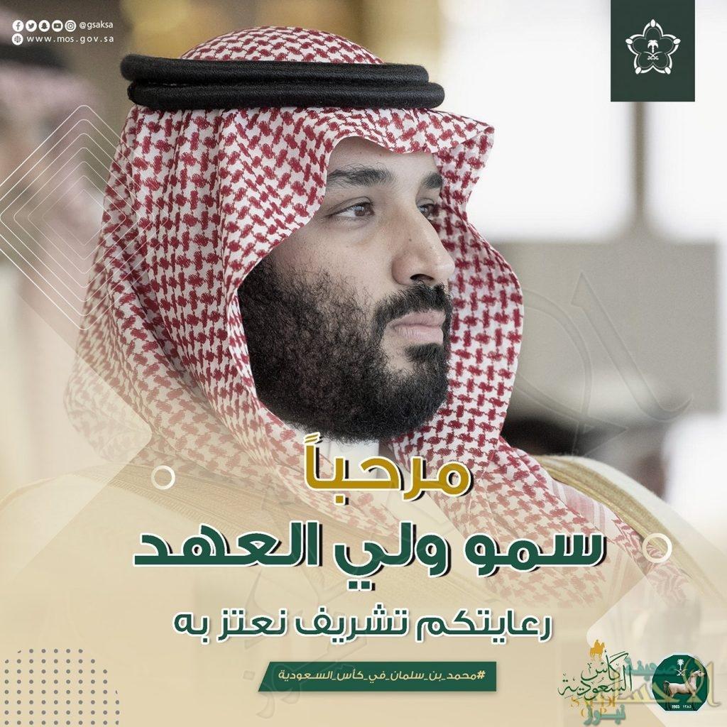 """ولي العهد يرعى حفل سباق """"كأس السعودية"""" في نسخته الثانية (فيديو)"""