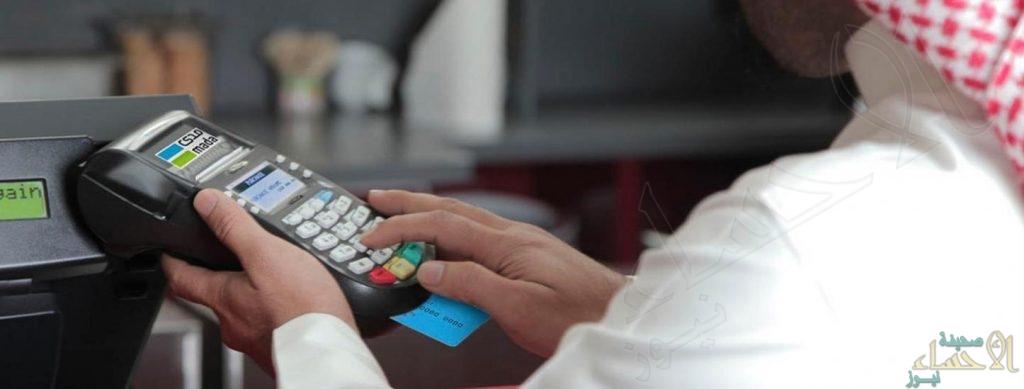 أكثر من 8 مليار ريال إنفاق المستهلكين عبر نقاط البيع في السعودية