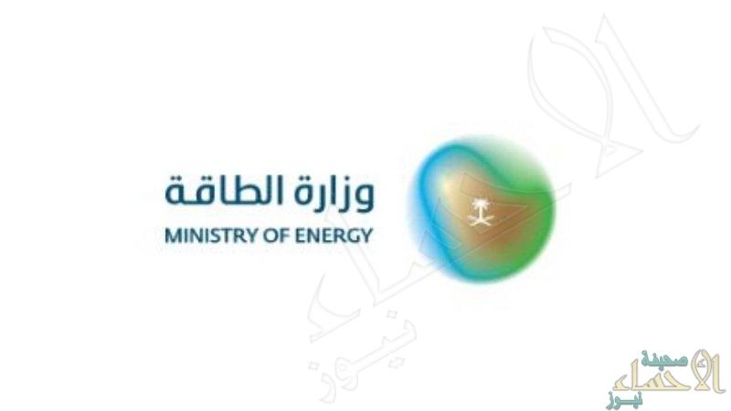 """""""الطاقة"""" تدين تعرُّض محطة توزيع المنتجات البترولية في جازان للاعتداء بمقذوف"""