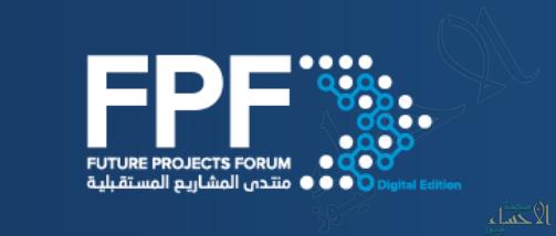 تدشين منتدى المشاريع المستقبلية بمشاركة 37 جهة حكومية وخاصة