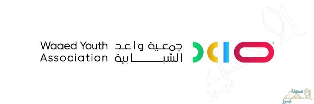 """مرفق رابط مباشر .. جمعية """"واعد الشبابية"""" تُطلق استطلاع للرأي للشباب والفتيات"""