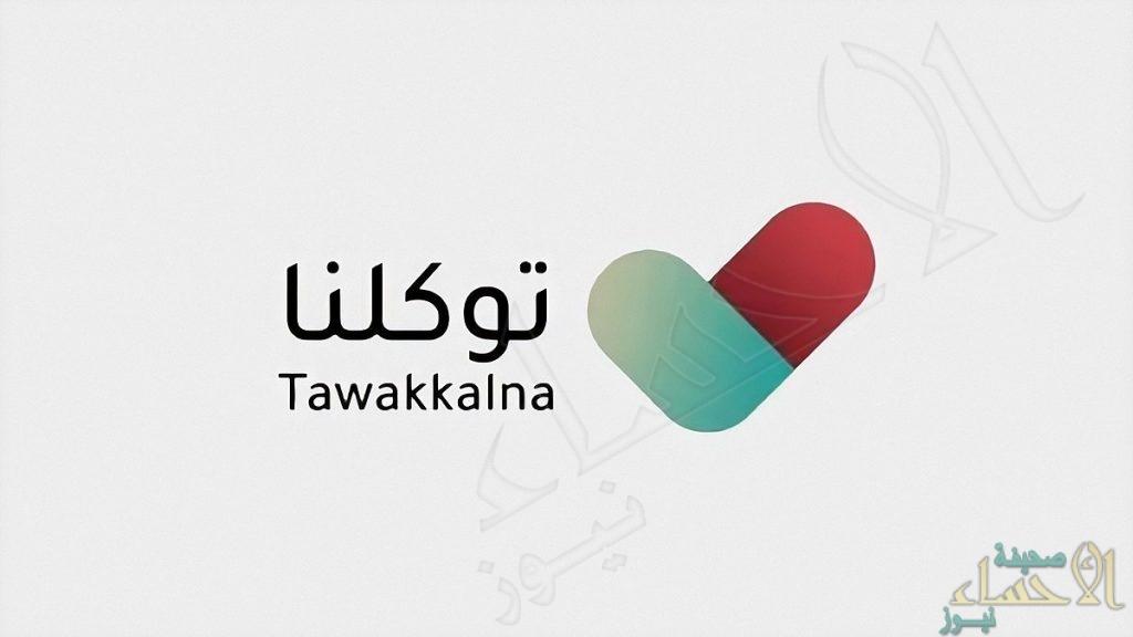 """رسميًا … إطلاق مشروع الهوية الرقمية عبر تطبيق """"توكلنا"""" للمواطنين والمقيمين"""