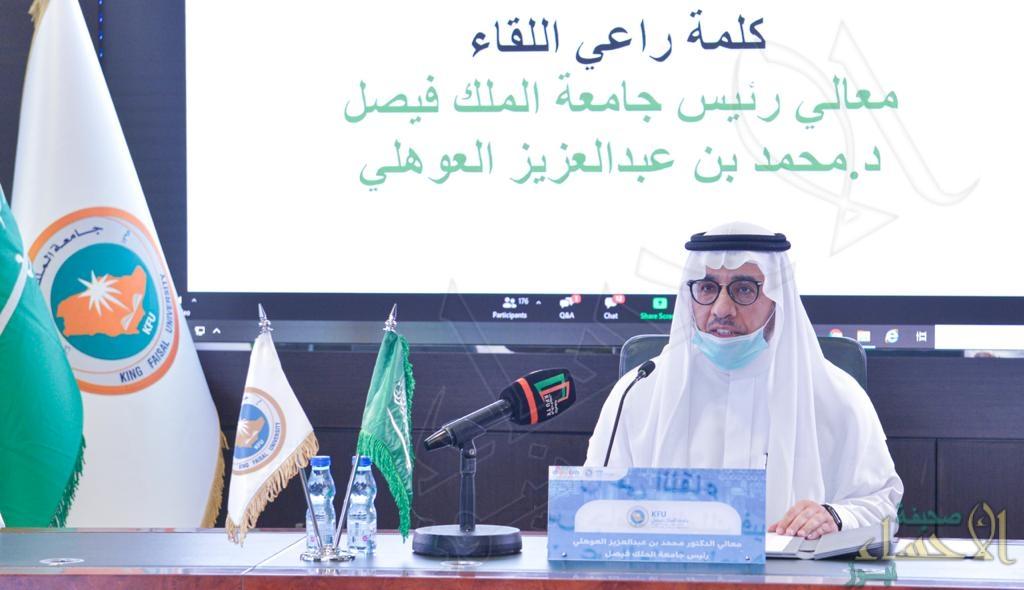 """جامعة الملك فيصل تنظم لقاء علمي بالشراكة مع """"الشؤون الإسلامية"""" و""""رئاسة أمن الدولة"""""""