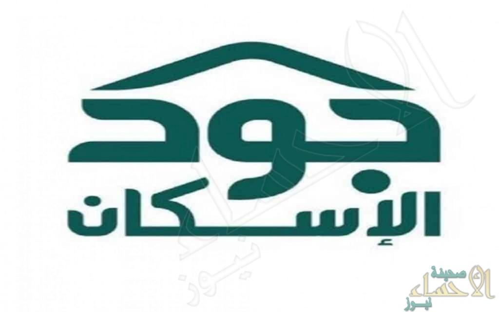 """""""جود الإسكان"""": توفير مساكن لـ 100 أسرة في أول أسبوع من رمضان  (فيديو)"""