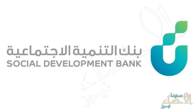 """بهذه الاشتراطات .. بنك """"التنمية الاجتماعية"""" يكشف: 150 ألف ريال تمويل للأرملة والمطلقة"""
