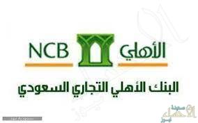 بإجمالي أصول تتجاوز 896 مليار ريال .. إتمام اندماج البنك الأهلي وسامبا المالية باسم البنك الأهلي السعودي