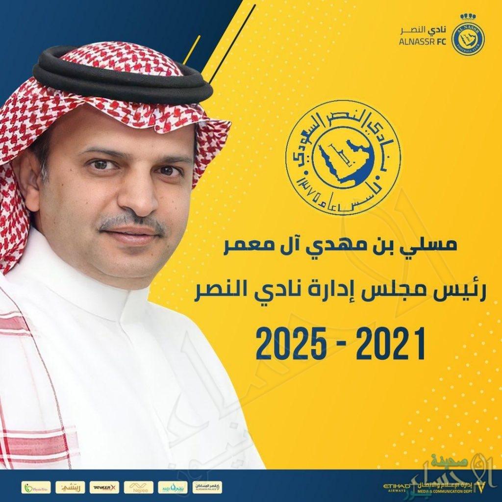 """رسميًا … """"مسلي آل معمر"""" رئيسا لنادي """"النصر"""""""