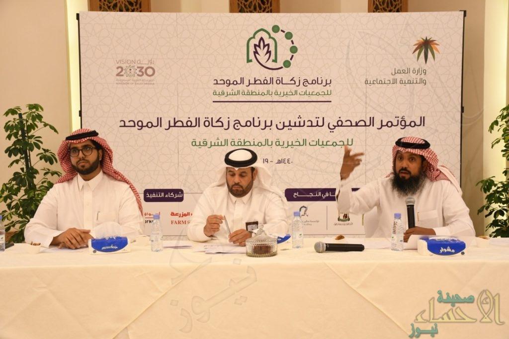 غدًا … مؤتمر صحفي يناقش استلام وتوزيع زكاة الفطر في ظل التباعد