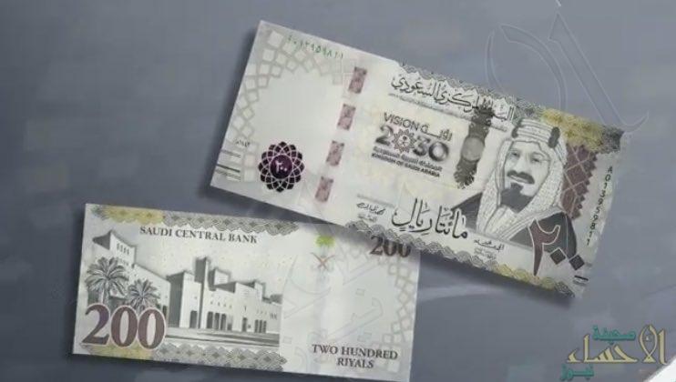 """""""البنك المركزي السعودي"""" يطرح غدًا فئة الـ 200 ريال"""