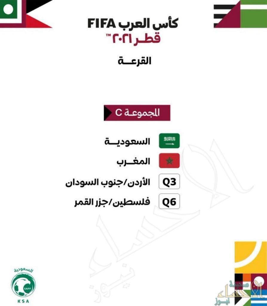 قرعة كأس العرب FIFA: الأخضر في المجموعة الثالثة .. ومواجهات عربية مرتقبة