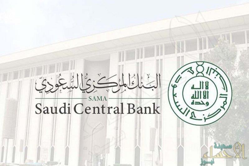 """""""البنك المركزي"""" يعلن تمديد برنامج تأجيل الدفعات لمدة 3 أشهر إضافية"""