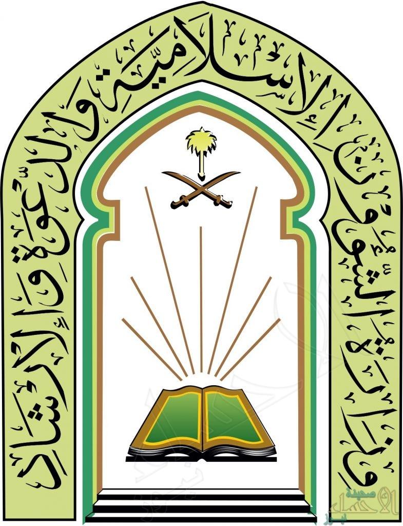 الشؤون الإسلامية تغلق 33 مسجداً مؤقتاً في 7 مناطق وتعيد فتح 29 مسجداً