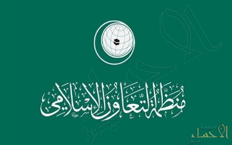 """""""التعاون الإسلامي"""" تعقد اجتماعاً طارئاً لمناقشة التطورات في فلسطين"""