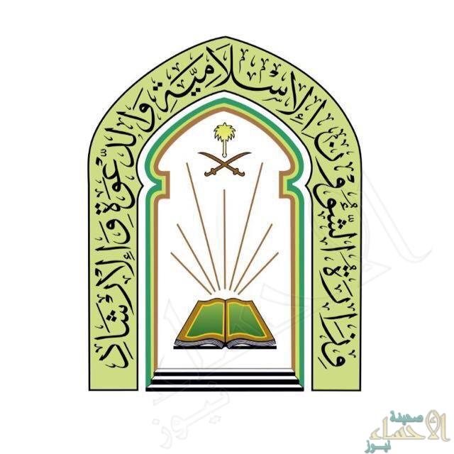 """""""الشؤون الإسلامية"""" تغلق 18 مسجدًا مؤقتًا وتعيد فتح 13 مسجدًا"""