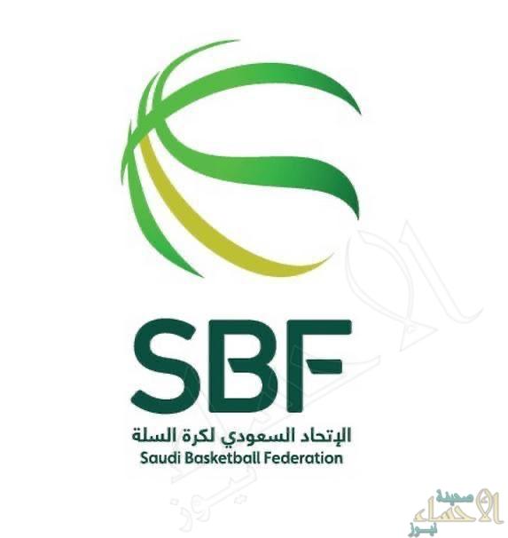 اتحاد السلة يُشكل لجانه .. ويُقر زيادة أندية الدوري الممتاز إلى 12 نادياً