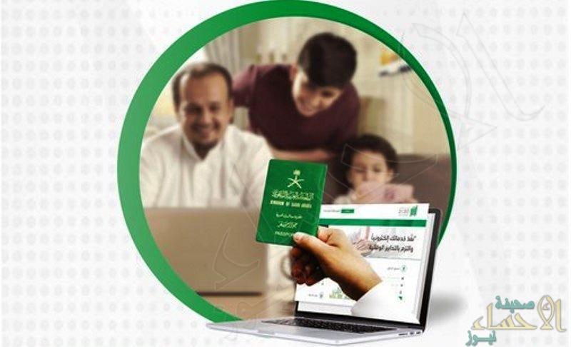 إليك خطوات إصدار و تجديد جواز السفر لمن هم دون 15 عامًا (إنفوجراف)