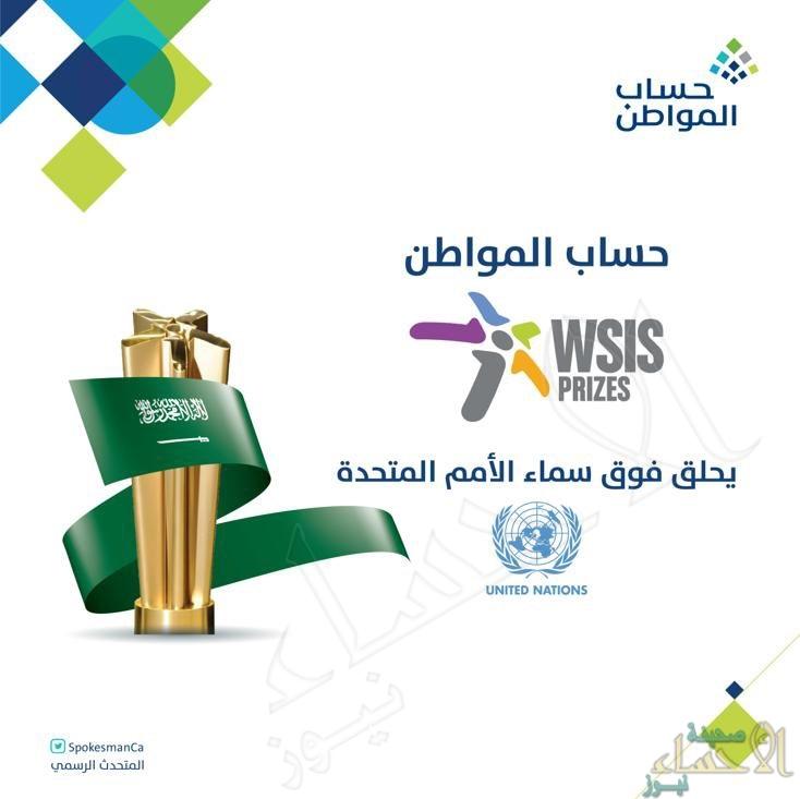 """""""حساب المواطن"""" يحقق جائزة الأمم المتحدة WSIS لمسار الحكومة الإلكترونية"""
